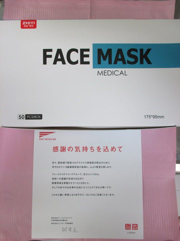 マスクの寄付ならびにご支援ありがとうございます!